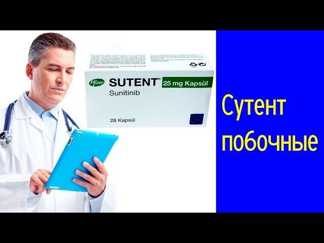 Видео Сутент