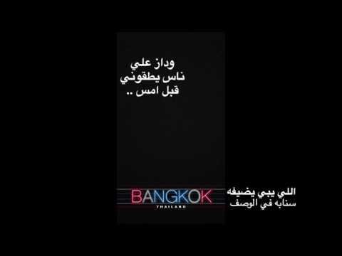 ركون العجمي يفضح حمني ويطقه طلع شيميل!!!!!