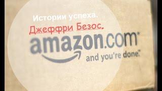 Истории успеха Джеффри Безос.[Amazon com] - YouTube