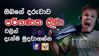 Video Gaming cause to mental disorder PROVED by Swarnawahini News