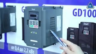 Перетворювач частоти INVT GD100-2R2G-4 от компании ПКФ «Электромотор» - видео