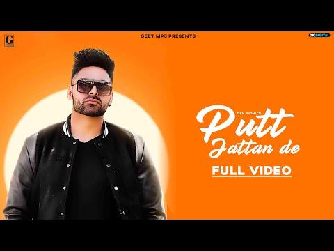Putt Jattan De : Dev Sidhu (Official Video) Latest Punjabi Songs | GK DIGITAL | Geet MP3