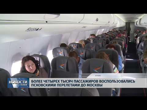 04.12.2018 / Более 4000 пассажиров воспользовались псковскими перелетами до Москвы