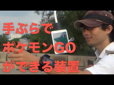 【iPresence試作機】手ぶらでポケモンGOができる装置!!