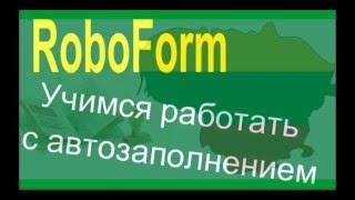 RoboForm. Бесплатная программа автозаполнения.