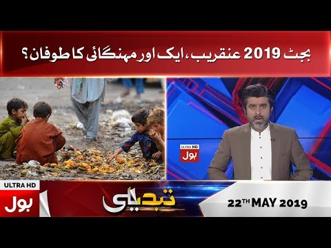 Tabdeeli With Ameer Abbas – 22nd May 2019