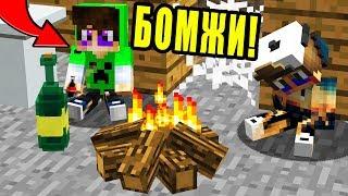 ДЕТИ СТАЛИ БОМЖАМИ В МАЙНКРАФТ! - ВЫЖИВАНИЕ ДЕТЕЙ БОМЖЕЙ В РОССИИ В МАЙНКРАФТ #1
