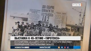 Выставка к 45 летию «Тиротекса»