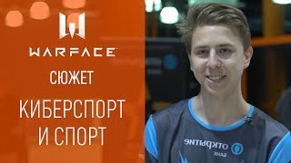 Warface Open Cup: сюжет #5. Киберспорт и спорт