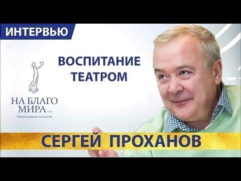 Сергей Проханов ― вечно любимый «Усатый нянь». Интервью Премии «На Благо Мира» 16+