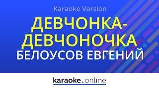 Смотреть онлайн Караоке: Женя Белоусов - Девчонка-Девчоночка