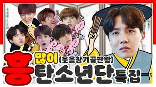 [방탄소년단/BTS] 흥(많이)탄소년단 특집 | 웃음참기끝판왕 | 웃으면 앞이 안보이더라 웃으면 안돼~