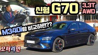 [모터리언] M340i랑 비교하면? 제네시스 G70 3.3 터보 AWD 시승기