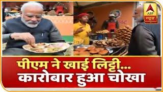 PM Modi के दौरे के बाद Hunar Haat में बढ़ी Litti Chokha की बिक्री | ABP News Hindi