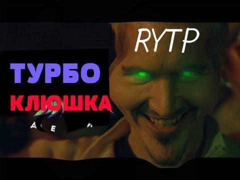 DETI RAVE- ТУРБО ПУШКА| RYTP