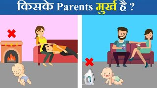 5 Majedar aur Jasoosi Paheliyan   Kiske Parents Murkh hai   Queddle