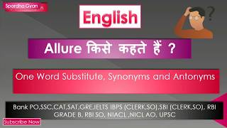 Allure क्या होता है?। Allure - One word substitute | Synonyms and Antonyms