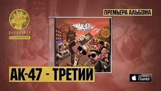 АК-47 - Откуда ты приехал (feat. ТГК)