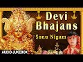 Devi Bhajans I SONU NIGAM I Navratri 2017 Special I Best Collection of Sonu Nigam Bhajans
