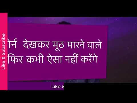 BLU FILM dekhna chor dengi if see this video