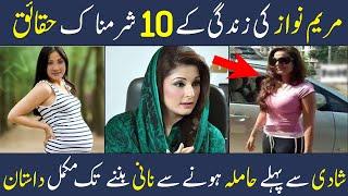 Top 10 Facts About Maryam Nawaz Sharif   Beautiful Politician   Shan Ali TV