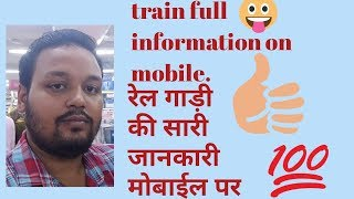 How To Check Train Seat Availability || On Mobile [Hindi] || check PNR status