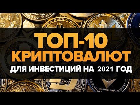 ТОП 5 КРИПТОВАЛЮТ КОТОРЫЕ я решил купить  в 2021 году Инвестиции в Криптовалюту