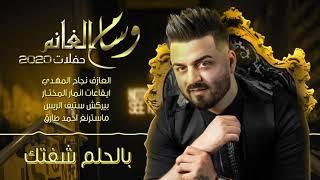 اغاني حصرية وسام الغانم - بالحلم شفتك (حفلات 2020) تحميل MP3
