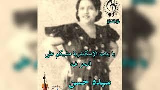 تحميل اغاني سيده حسن /يا بنات الإسكندرية مشيكم على البحر غيه /علي الحساني MP3