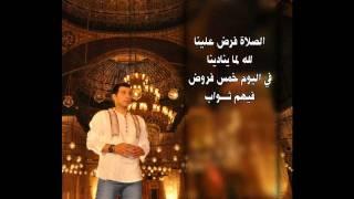 ايهاب توفيق الصلاة يا مسلمين (كاملة Master ) تحميل MP3