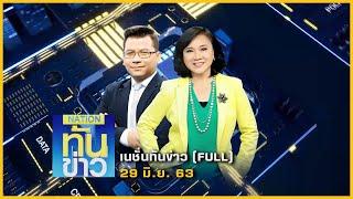 เนชั่นทันข่าว | 29 มิ.ย.63 | FULL | NationTV22