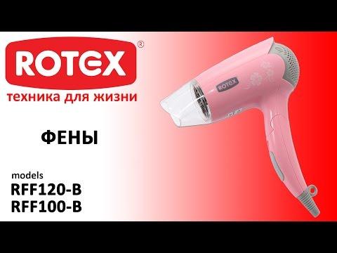 Фен Rotex RFF100-B 53f0af5a7182a