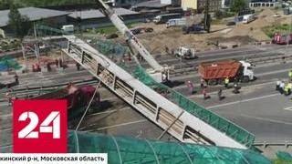 Рухнувший в Подмосковье мост на несколько часов парализовал движение - Россия 24