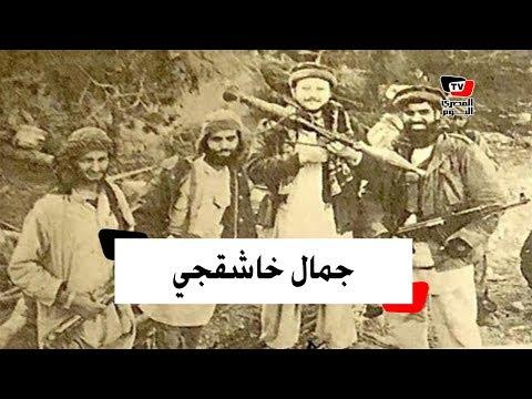 من هو جمال خاشقجي .. صديق بن لادن ؟
