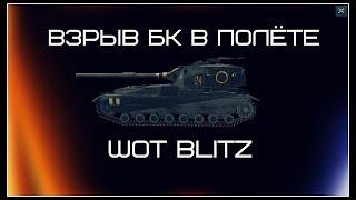 ВЗРЫВ БК В ПОЛЁТЕ!/WOT BLITZ(невероятные моменты)