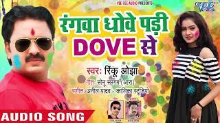 Rinku Ojha का सबसे नया हिट होली 2019 - Rangwa Dhowe Pari Dove Se - Bhojpuri Holi Songs 2019 New