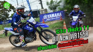 """รีวิว เฟิร์สไรด์ ยามาฮ่า """"All New WR155R"""" ครั้งแรกในไทย กับสายพันธุ์เอ็นดูโร่ใหม่"""