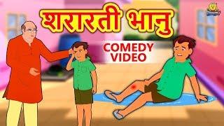 शरारती भानु Comedy Video   Hindi Kahaniya   Bedtime Moral Stories   Hindi Fairy Tales   Koo Koo TV