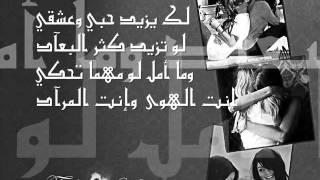 ما أخاف - حسين الأحمد