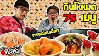 กินทุกเมนูในร้านอาหารญี่ปุ่น ที่แม้แต่แชมป์กินจุยังเกือบจะไม่รอด!? Feat. EaterOat | TAIHEIYO