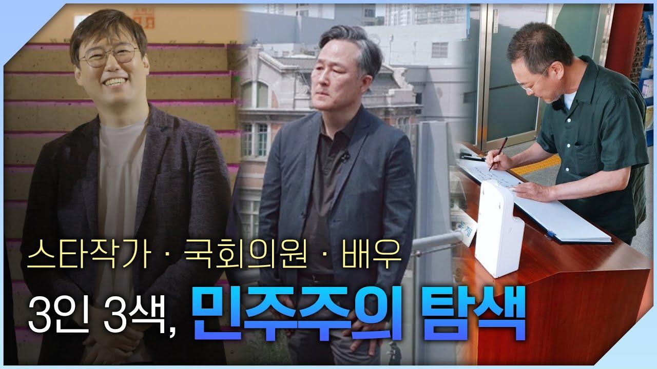 표창원, 심용환, 김의성이 찾아가는 민주주의 이정표; 518 40주년 광주mbc특별기획 '오월행'