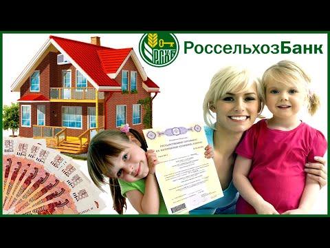 Ипотека с материнским капиталом в РоссельхозБанке. Условия и проценты