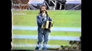 Игорь Тальков  Гастрольный тур с театром Аллы Борисовны Пугачёвой от 20 21 августа 1988г