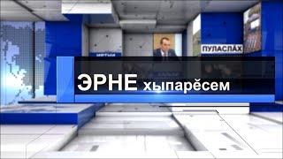 """Информационная программа """"Эрне"""".  Выпуск 08.12.2017"""