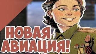Обновление Воздушных боев в День Победы 4!