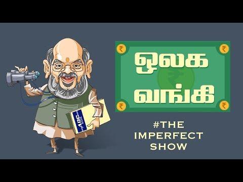 சொட்ட சொட்ட நனைந்தார் அமைச்சர் Jayakumar ! | The Imperfect Show