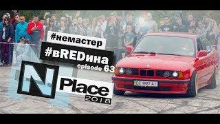 #Nplace2018 Дрифт Николаев. Сплиттер по технологии! stance BMW #вREDина