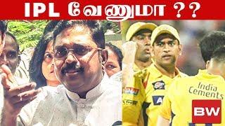 """IPL Ticket - ஐ திருப்பி கொடுங்கள்!""   TTV Dhinakran"