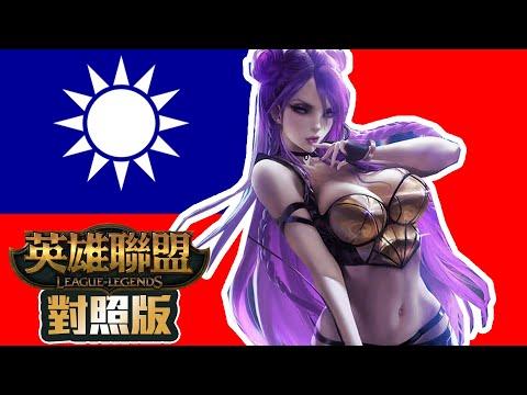 曾博恩 x DJ Hauer x 英雄聯盟 對照版【TAIWAN】|LOL TaiwanRemix