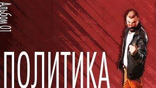 ПОЛИТИКА – новый альбом мотивирующих плакатов об искусстве возможного